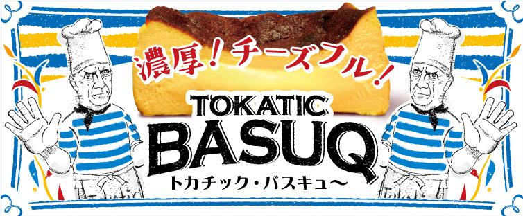 トカチック・バスキュー~ TOKATIC BASUQ