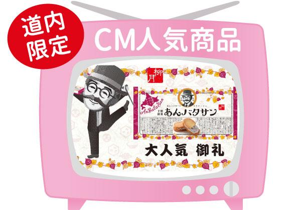 CM放映商品