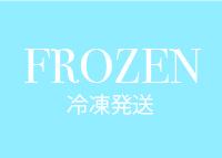 冷凍シリーズ