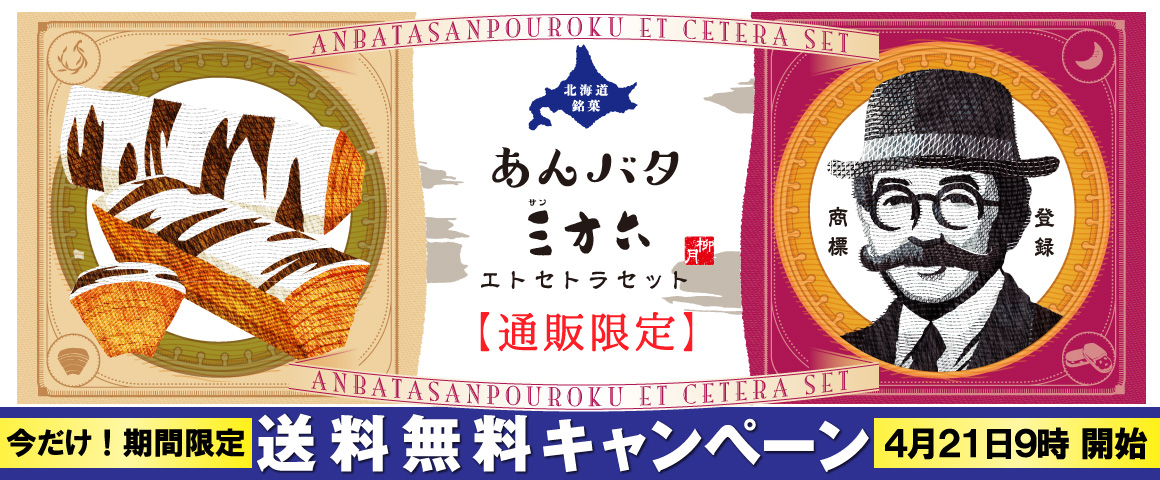 あんバタ 三方六 エトセトラセット 通販限定 送料無料キャンペーン