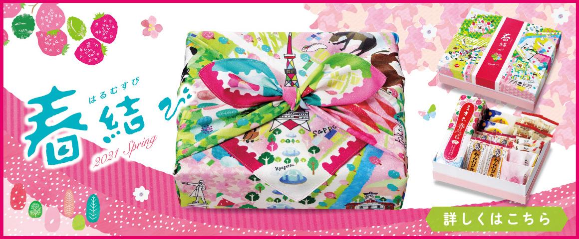 幸せのピンクコレクション Happy Pink Collection 2021
