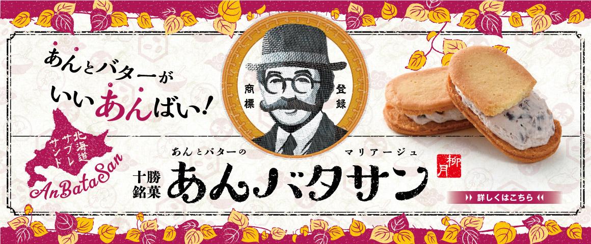 北海道サブレサンド 十勝銘菓 あんバタサン