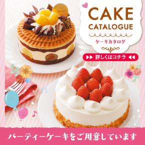 Ryugetsu BirthdayCake バースデーケーキ & AnniversaryCake アニバーサリーケーキ