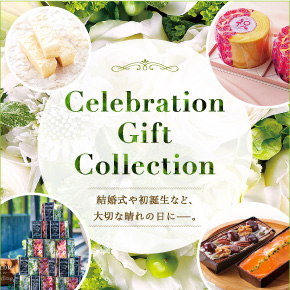 Celebration Gift Collection 慶事商品のご紹介