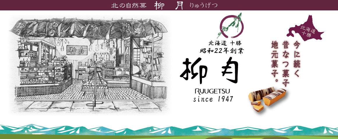 北の自然菓 柳月 りゅうげつ 北海道十勝昭和22年創業 柳月 RYUGETSU since 1947 今に続く 昔なつ菓子 地元菓子。