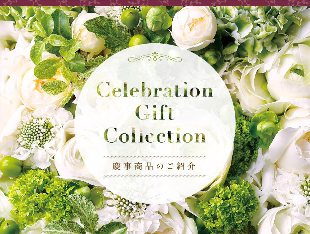 Celebration Gift Collection 慶事商品のご紹介