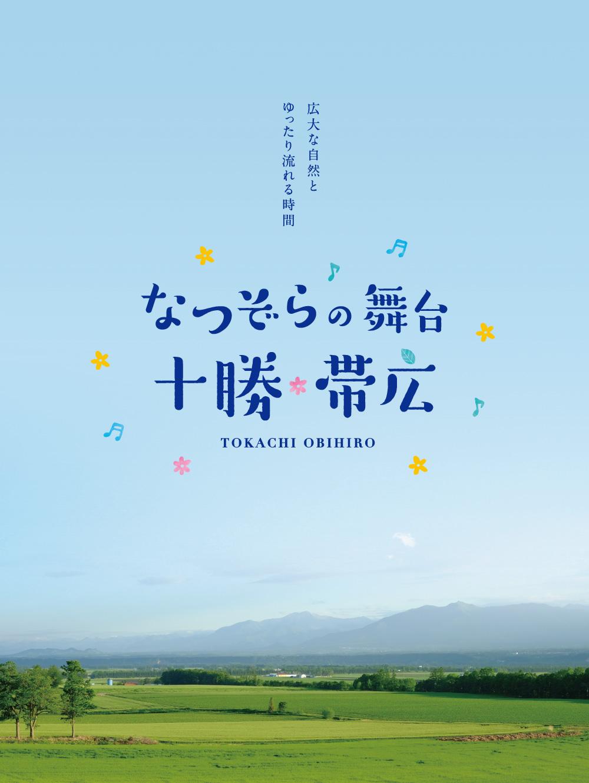 広大な自然とゆったり流れる時間 なつぞらの舞台 十勝帯広 TOKACHI OBIHIRO