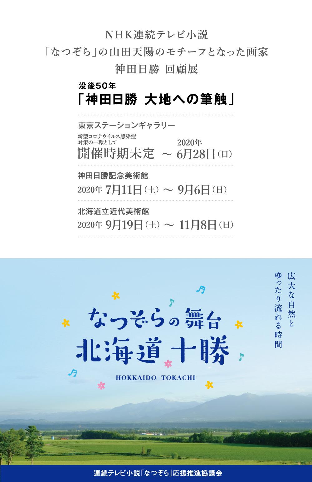 「神田日勝 大地への筆触」 なつぞらの舞台 北海道十勝