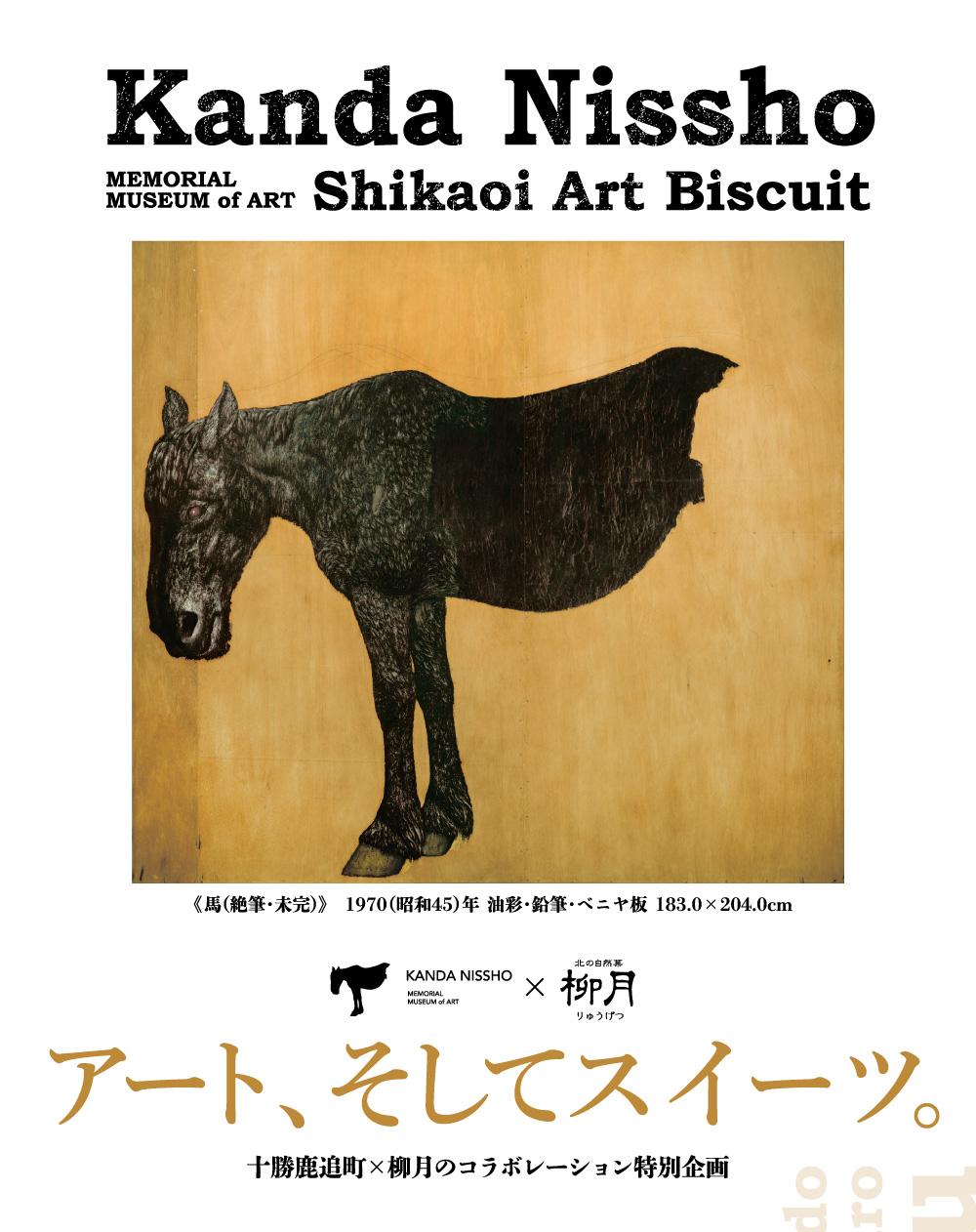 Kanda Nissho MEMORIAL MUSEUM of ART Shikaoi Art Biscuit アート、そしてスイーツ