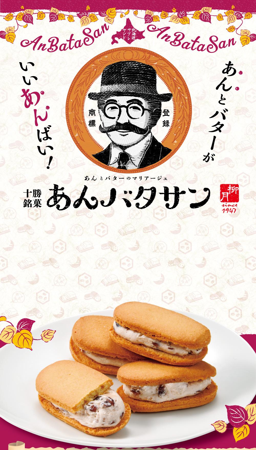 北海道サブレサンド 十勝銘菓 あんバタサン あんとバターのマリアージュ