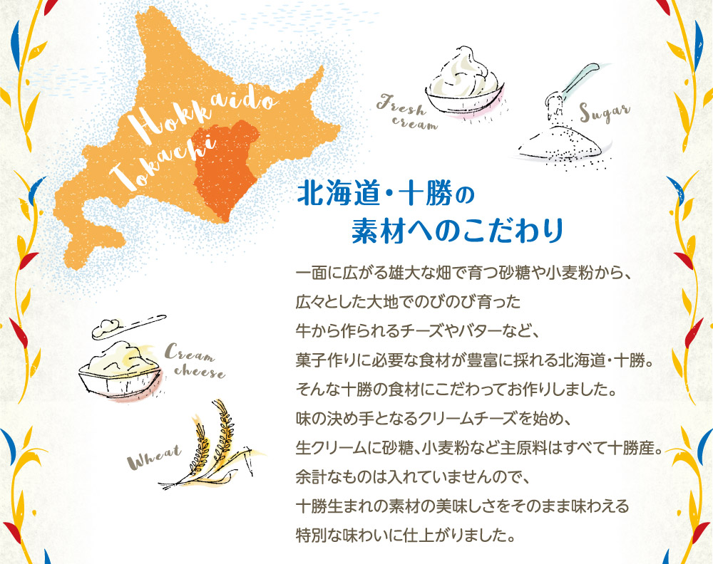 北海道・十勝の素材へのこだわり