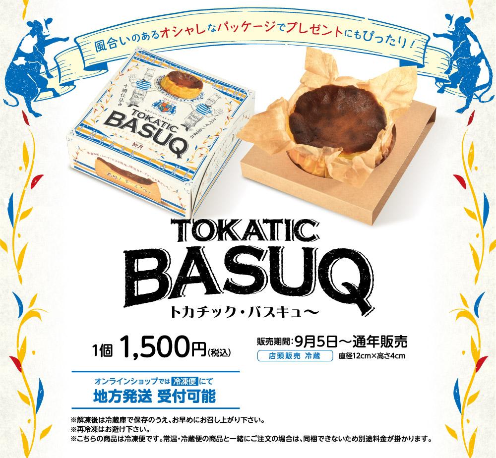 TOKATIC BASUQ トカチック・バスキュー~