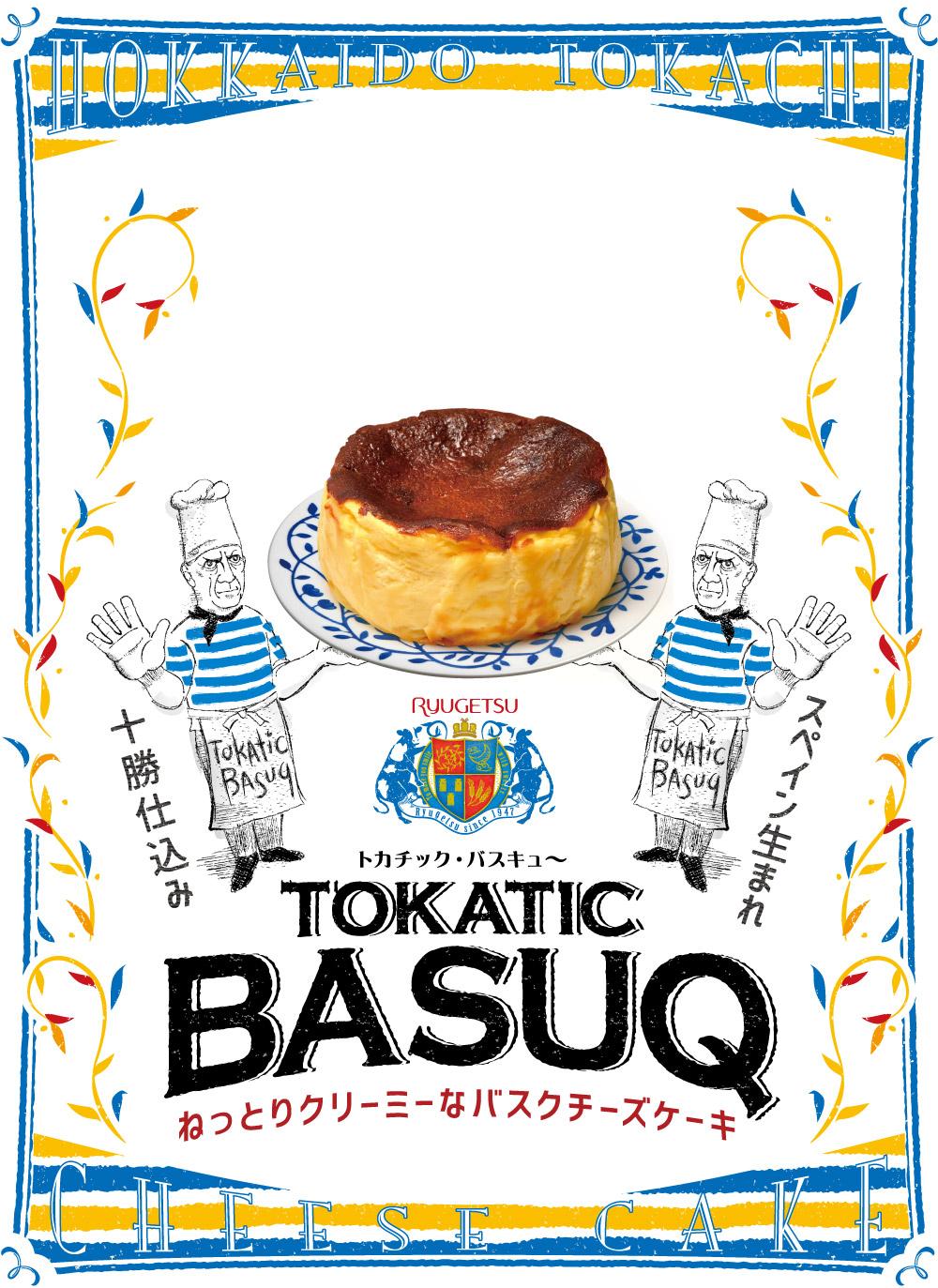 トカチック・バスキュー~ TOKATIC BASUQ バスクチーズケーキ ねっとりクリーミーなバスクチーズケーキ