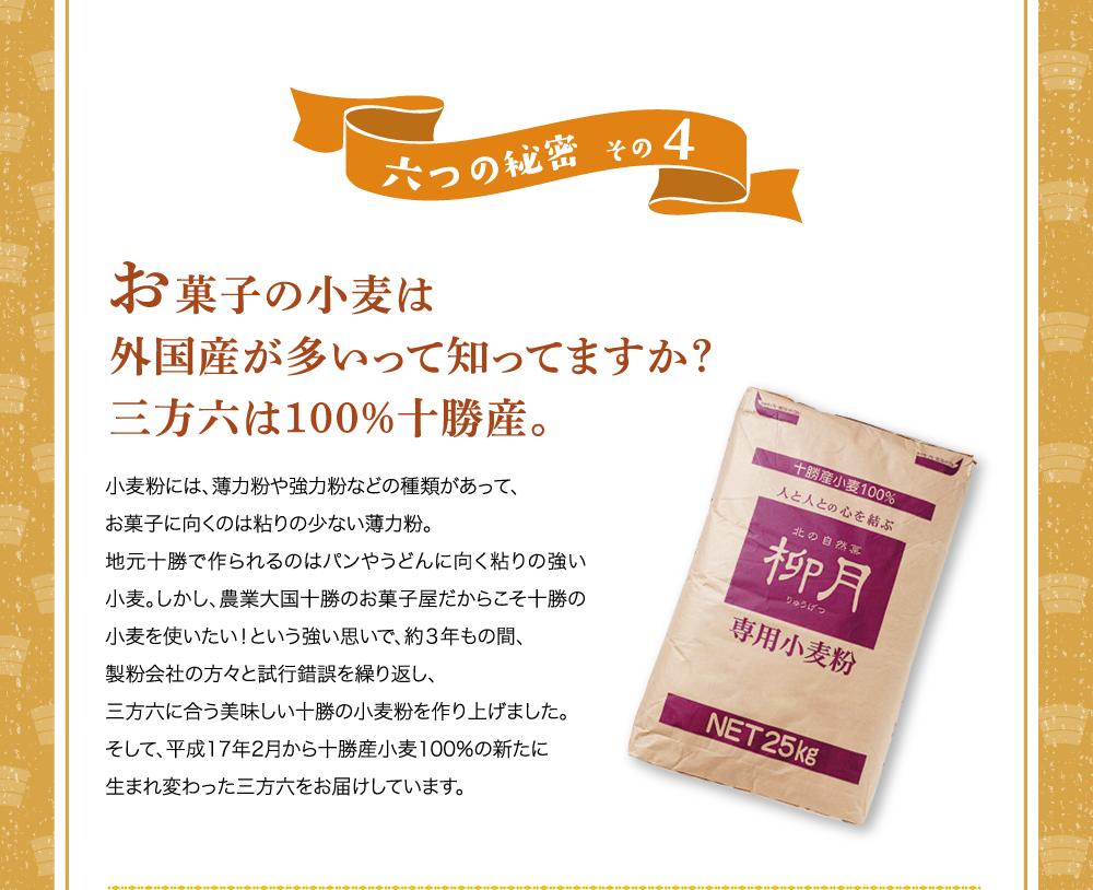 六つの秘密 その4 お菓子の小麦は外国産が多いって知ってますか?三方六は100%十勝産。