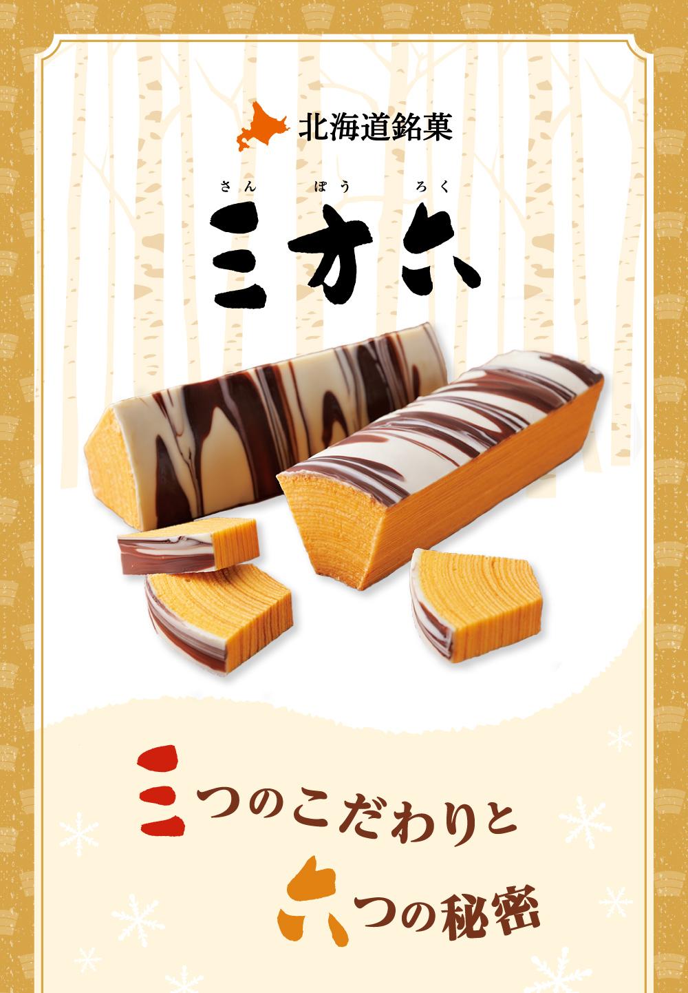 北海道銘菓 三方六 三つのこだわりと六つの秘密