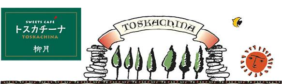 トスカチーナ TOSCACHINA