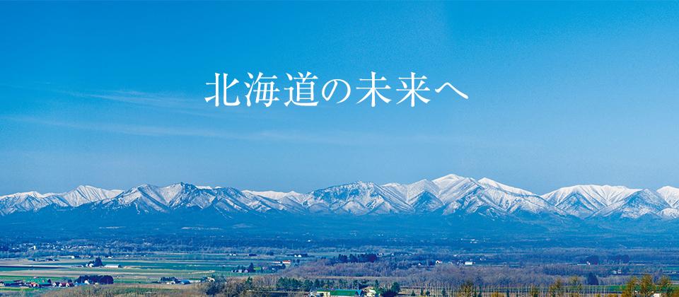 北海道の未来へ