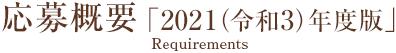 応募概要「2021(令和3)年度版」