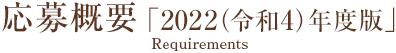 応募概要「2022(令和4)年度版」